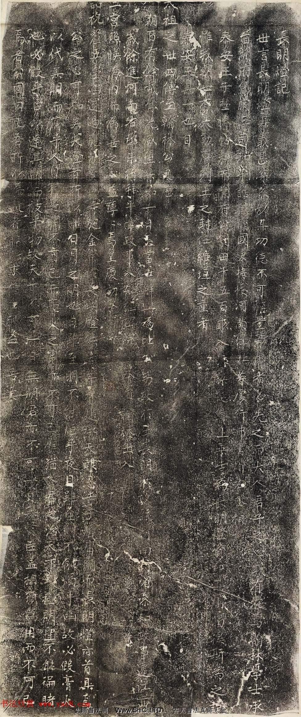 元代石刻書法欣賞趙孟俯長明燈記碑陽+碑陰全圖