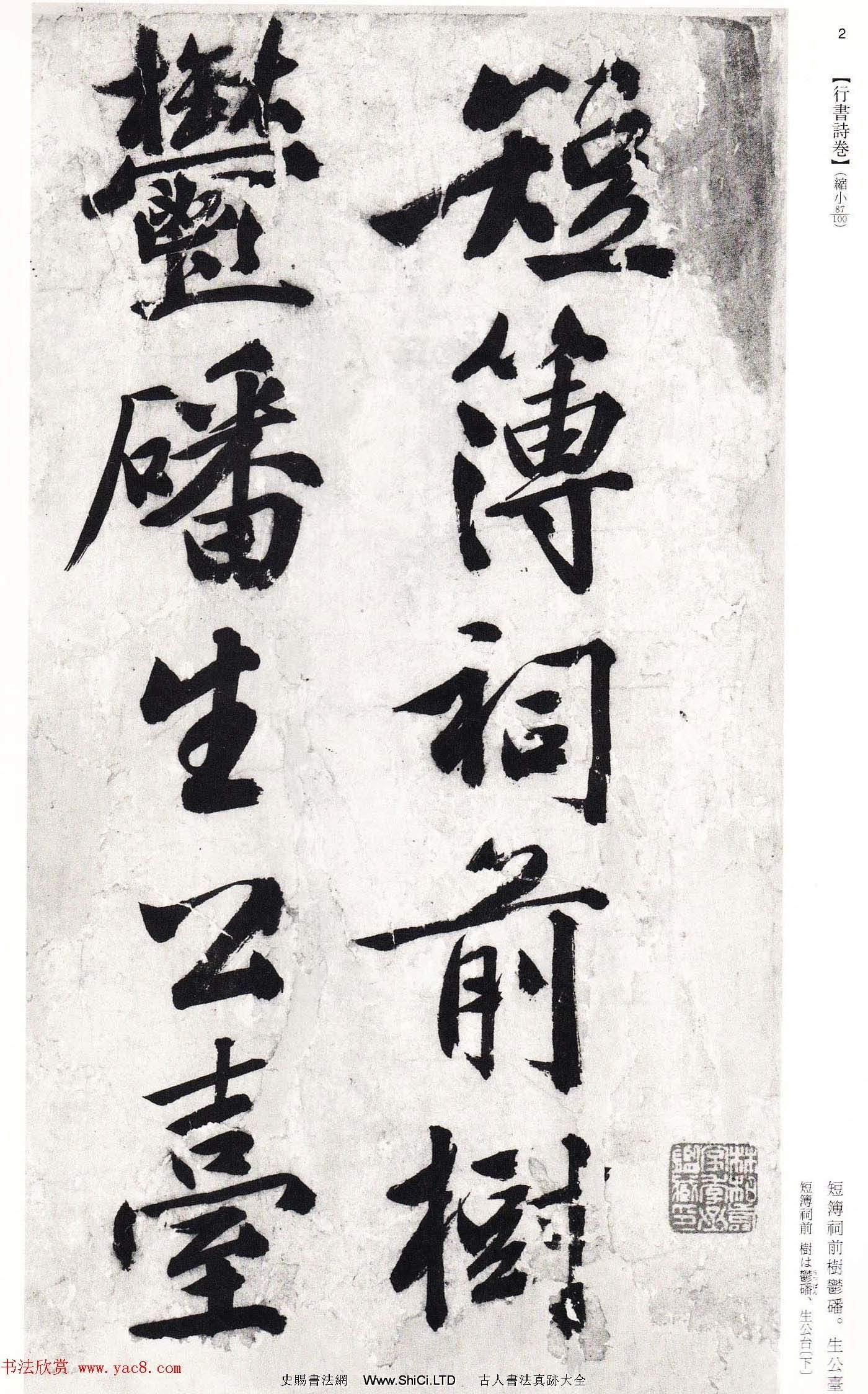 文徵明行書詩卷真跡欣賞二玄社版高清大圖(共24張圖片)