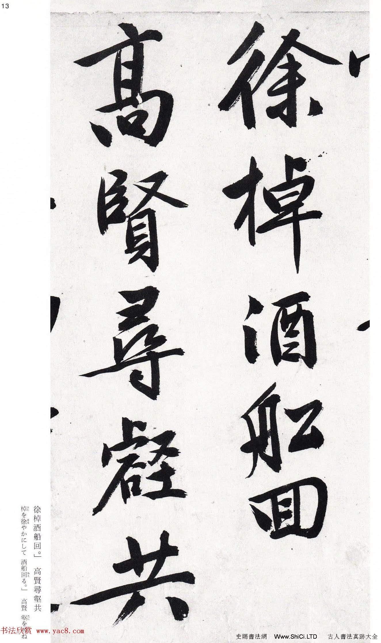 文征明行書詩卷欣賞二玄社版高清大圖
