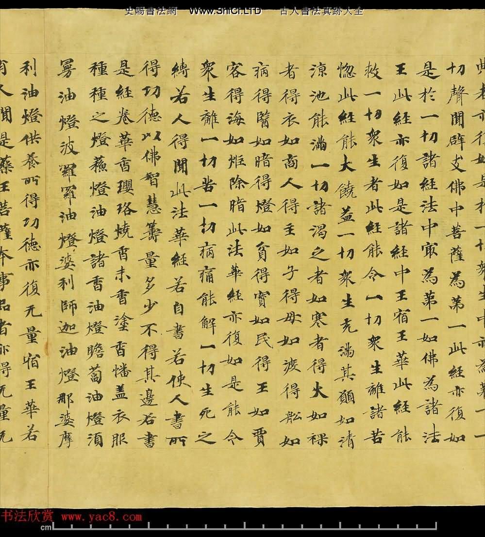 斯坦因敦煌手稿欣賞《法華經卷第六》大英圖書館藏