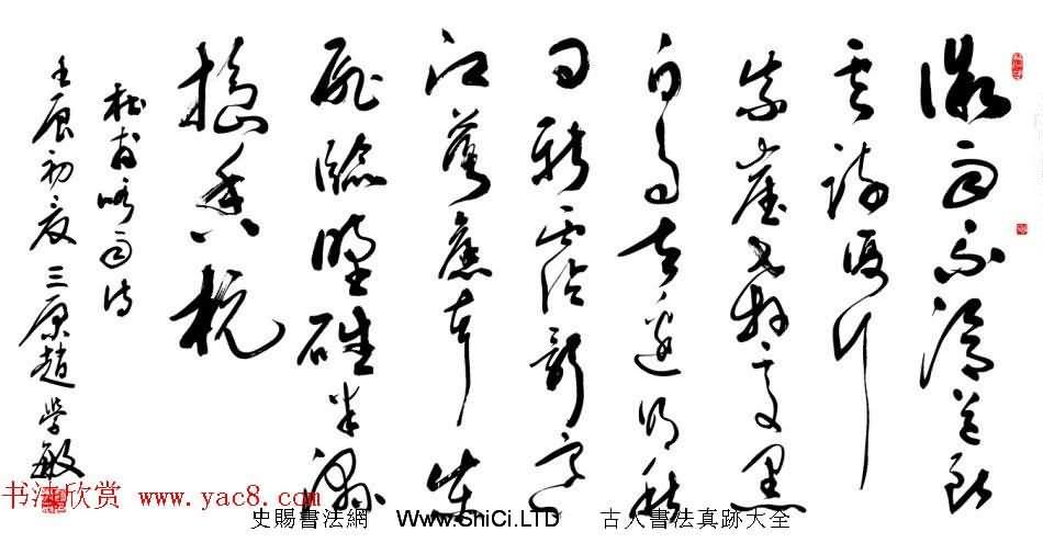 趙學敏毛筆書法作品欣賞精選46幅