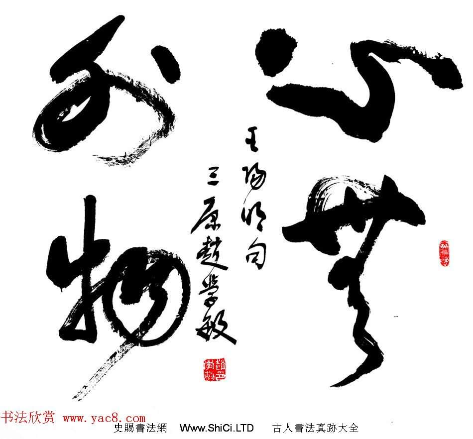 趙學敏毛筆書法作品真跡欣賞精選46幅(共46張圖片)