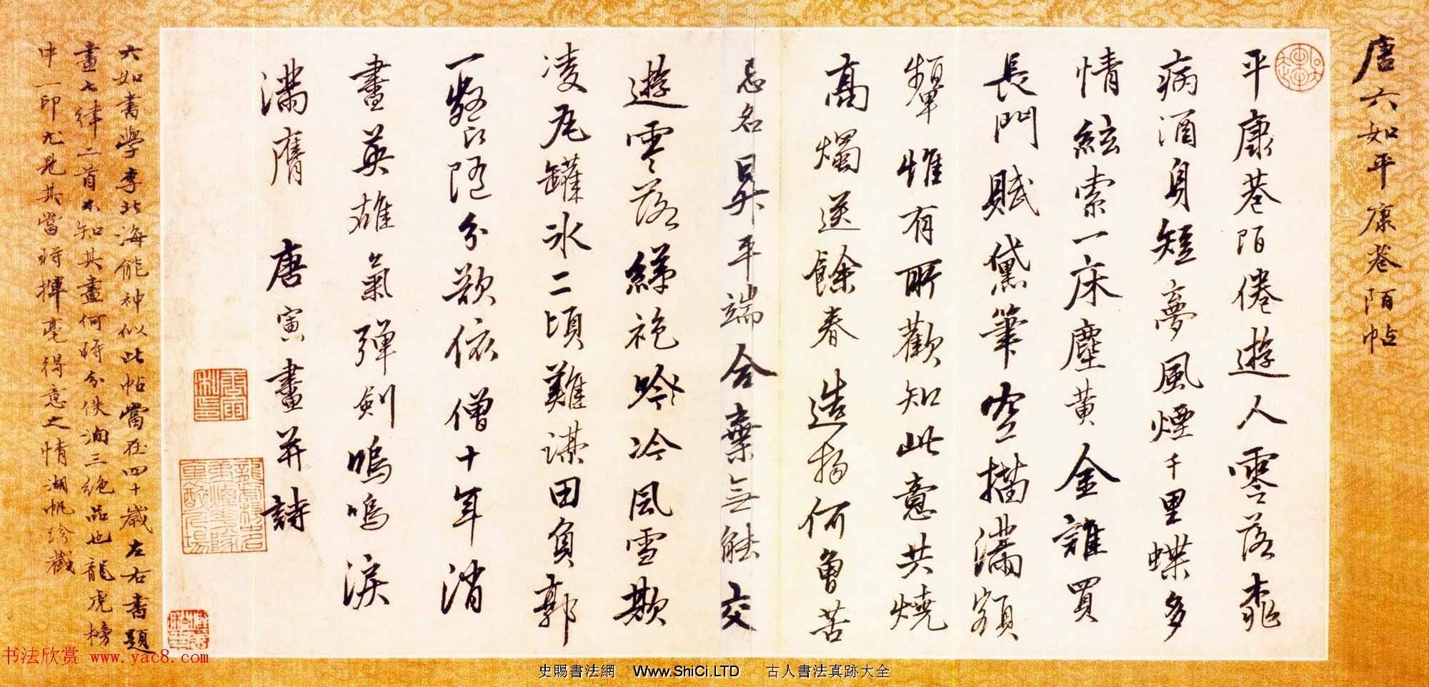 唐寅行書橫幅真跡欣賞《唐六如平康卷陌帖》(共4張圖片)
