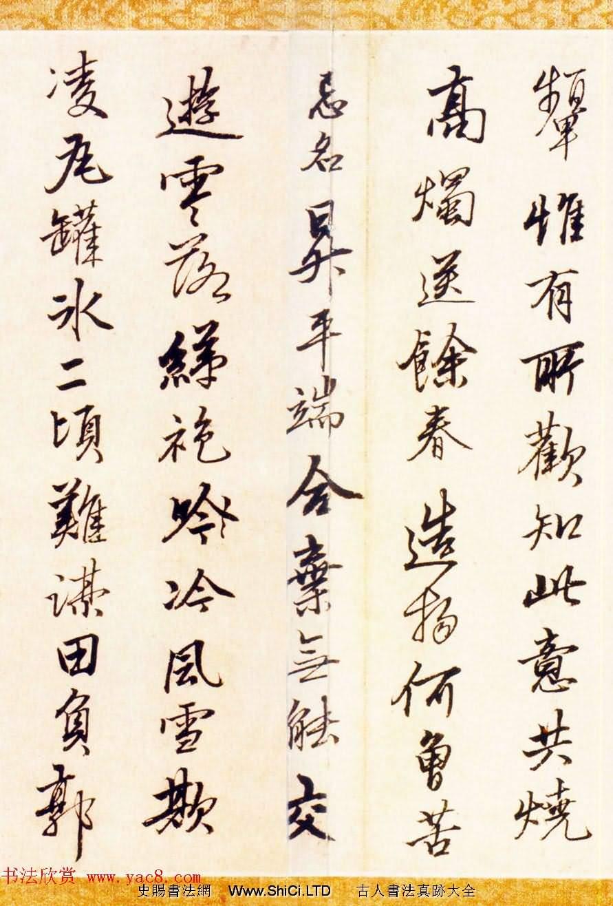 唐寅行書橫幅欣賞《唐六如平康卷陌帖》