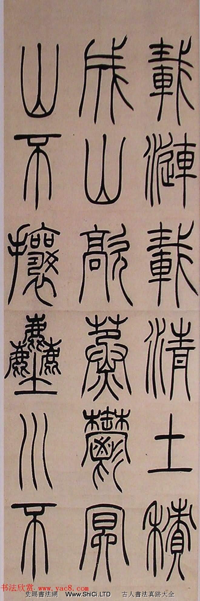 清代吳讓之篆書欣賞四屏條3帖