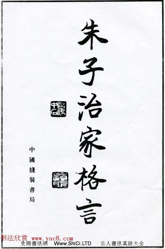歐陽中石書法字帖真跡欣賞《朱子治家格言》(共24張圖片)