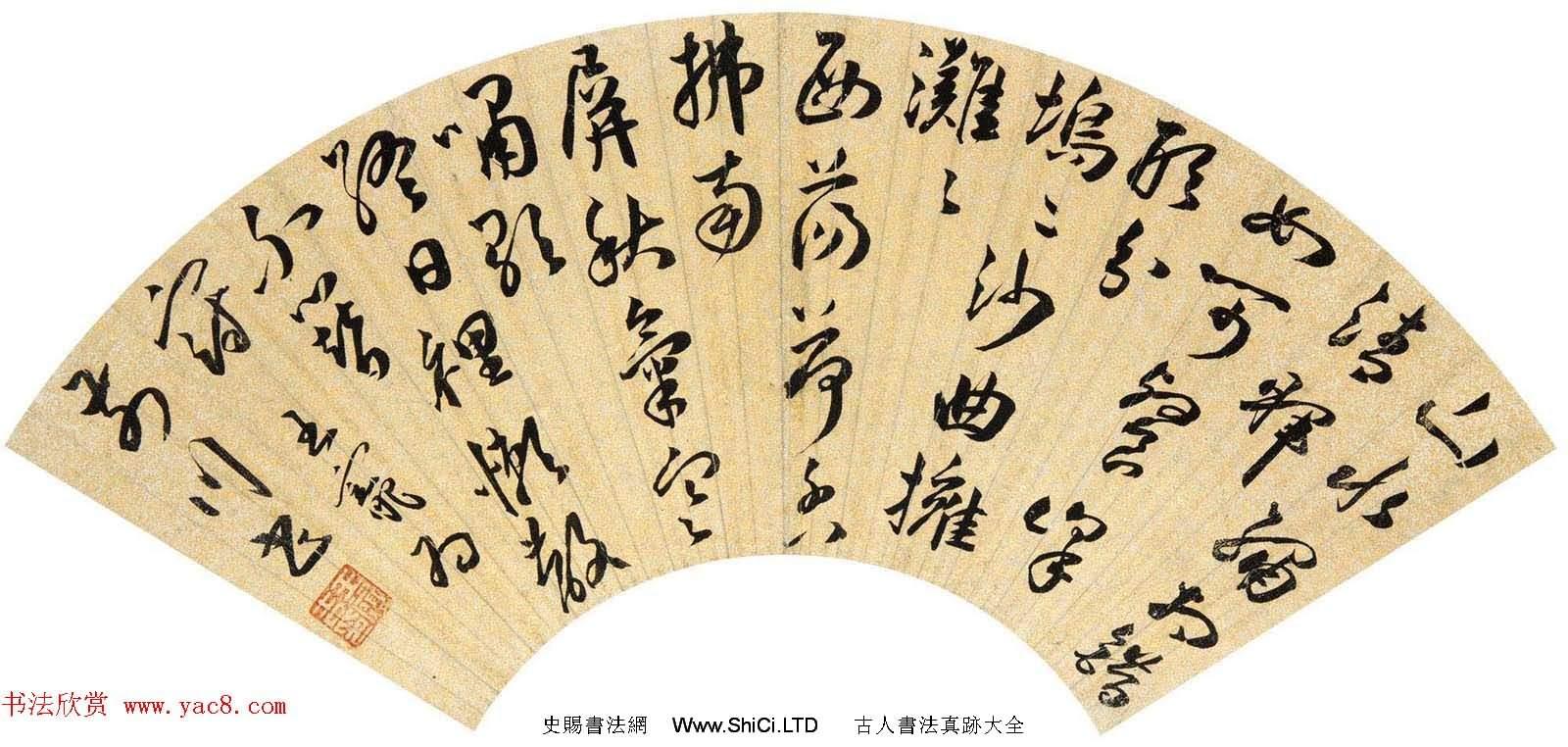 中國明代書畫家王寵書法扇面作品專輯