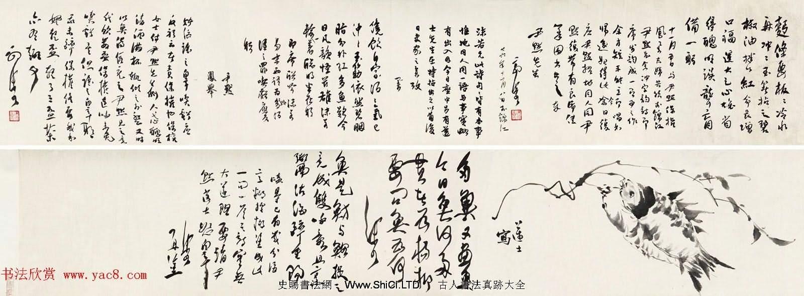 郭沫若沈尹默魚酒唱和詩卷真跡欣賞(共5張圖片)