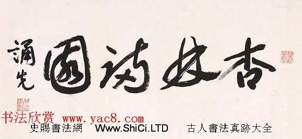 現代詩人鄭誦先章草書法作品真跡欣賞(共12張圖片)