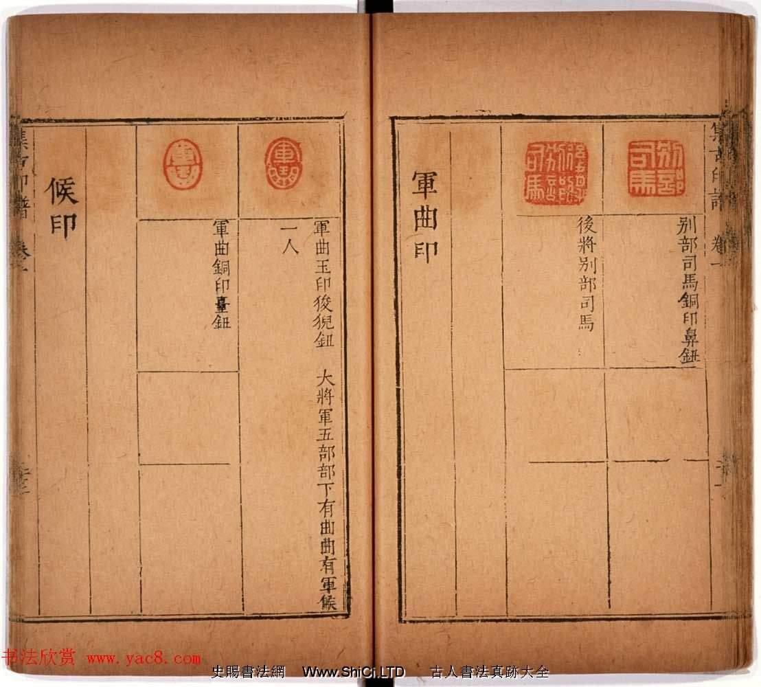 京都大學藏《集古印譜》捲一捲二合輯