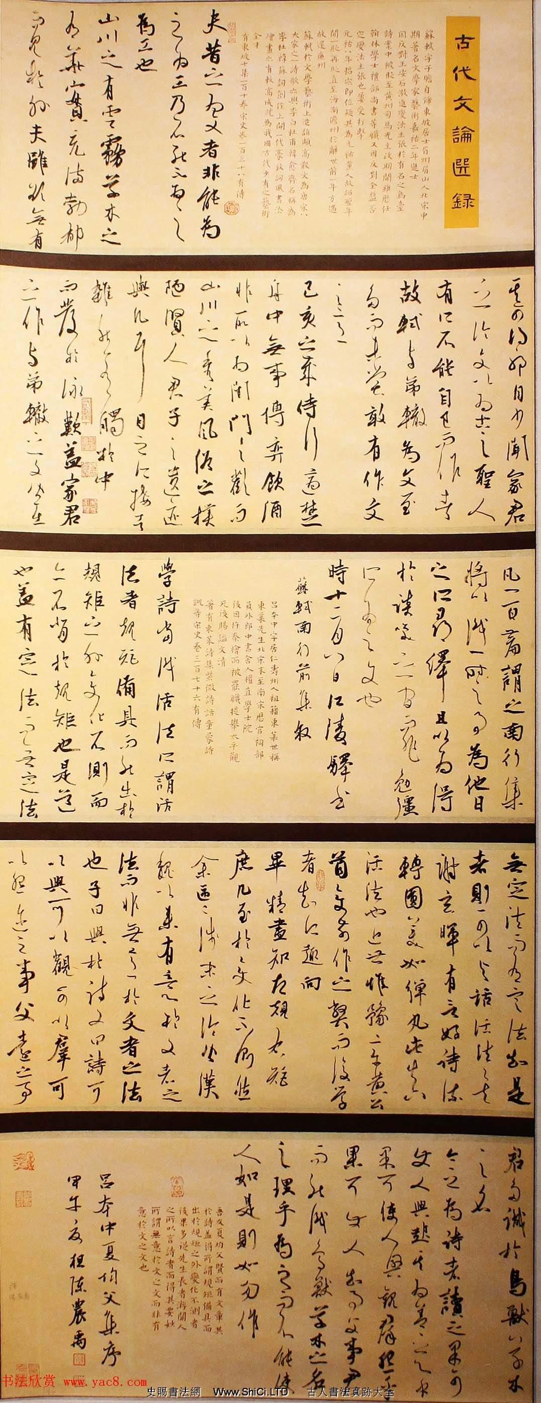 首屆長江杯全國書法展入展作品選刊70幅