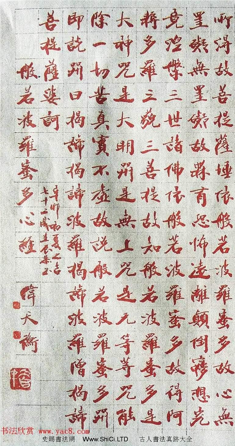 韓天衡72歲書法作品《般若波羅蜜多心經》