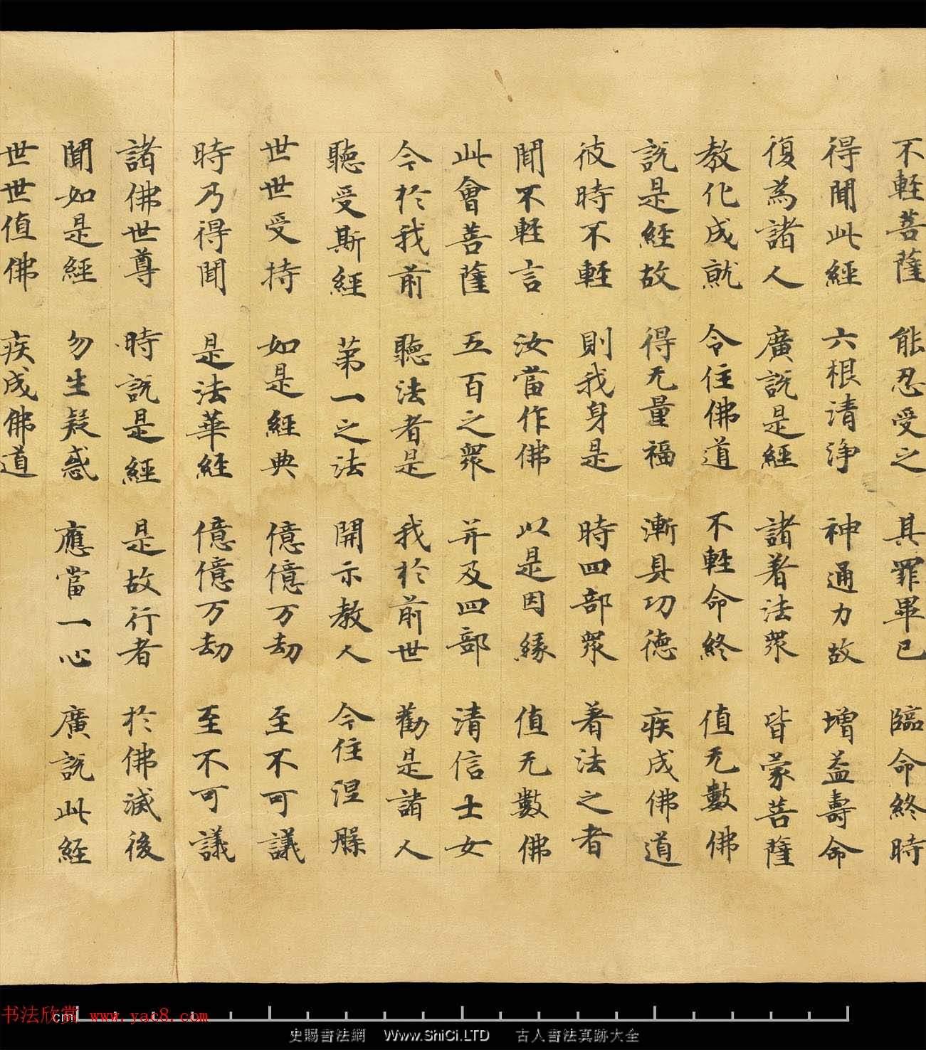 敦煌手稿欣賞《妙法蓮華經卷第六》大英圖書館藏品