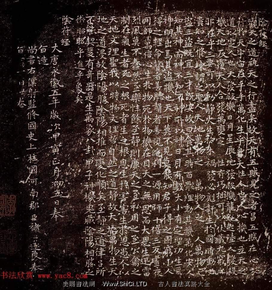 褚遂良59歲書法字帖《小字陰符經》越州石氏帖刻本(共4張圖片)