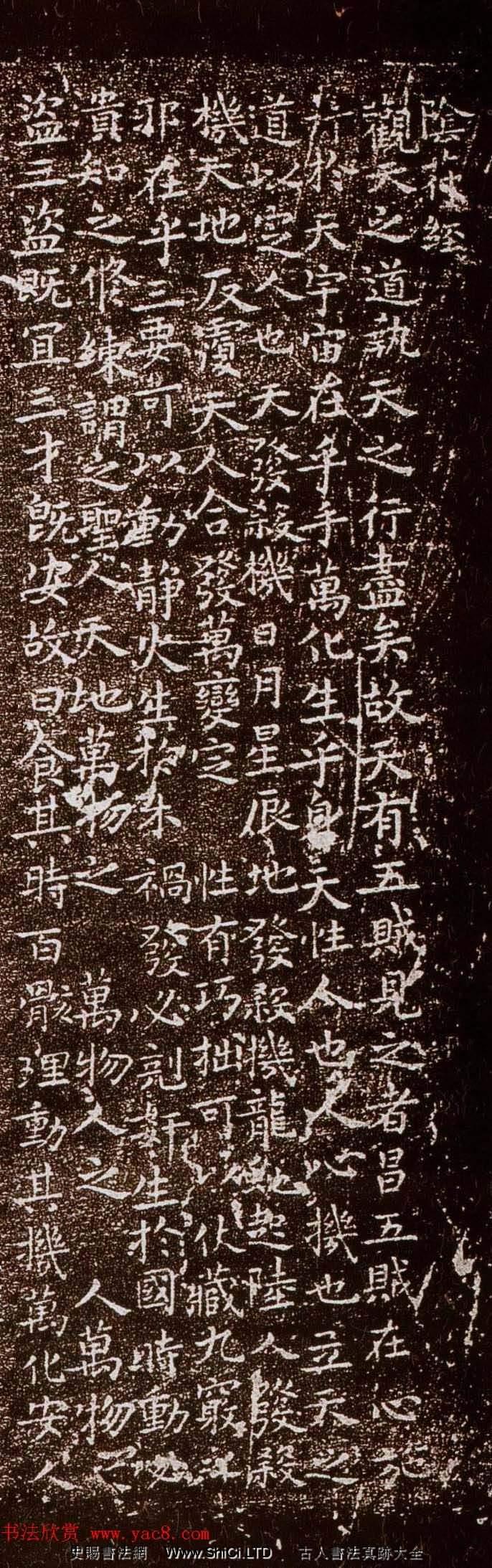 褚遂良59歲書法《小字陰符經》越州石氏帖刻本
