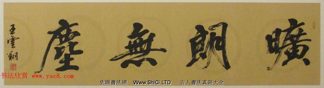江蘇王雲翔毛筆書法作品真跡欣賞(共9張圖片)