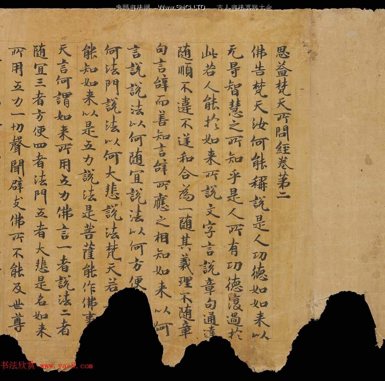 敦煌書法文獻《思益梵天所問經卷第二》俄羅斯科學院藏