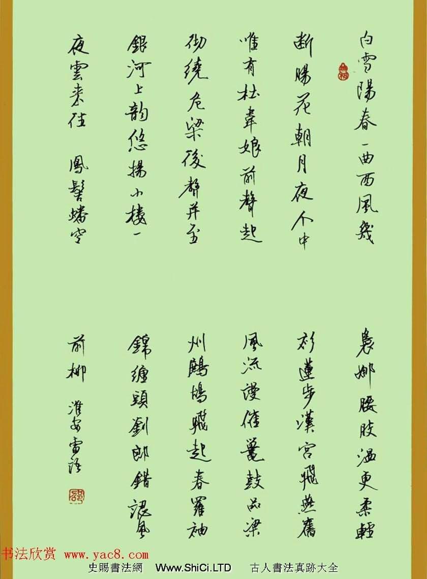 江蘇邵泳中硬筆書法作品欣賞