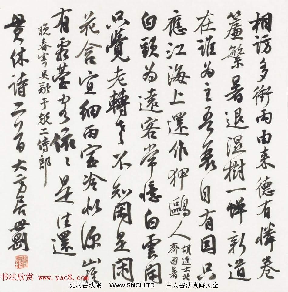 遼寧書協副主席張世剛行草書法作品欣賞