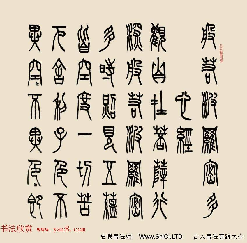 孔可立篆書作品真跡《般若波羅蜜多心經》(共7張圖片)