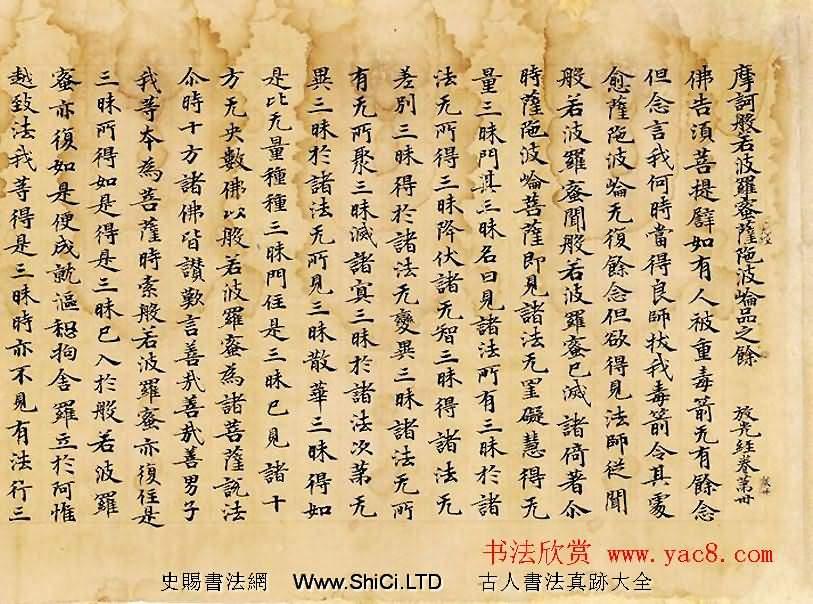 光明皇后題記《般若波羅蜜放光經》哈佛大學藝術博物館藏(共19張圖片)