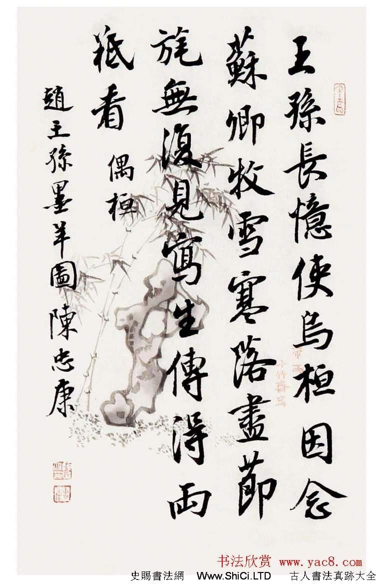 陳忠康行書書法冊頁真跡欣賞《題畫詩八首》(共8張圖片)