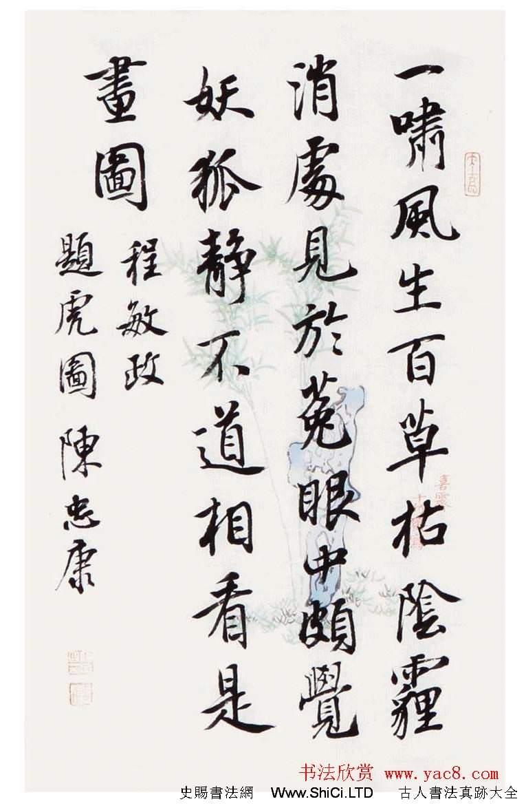 陳忠康行書書法冊頁欣賞《題畫詩八首》