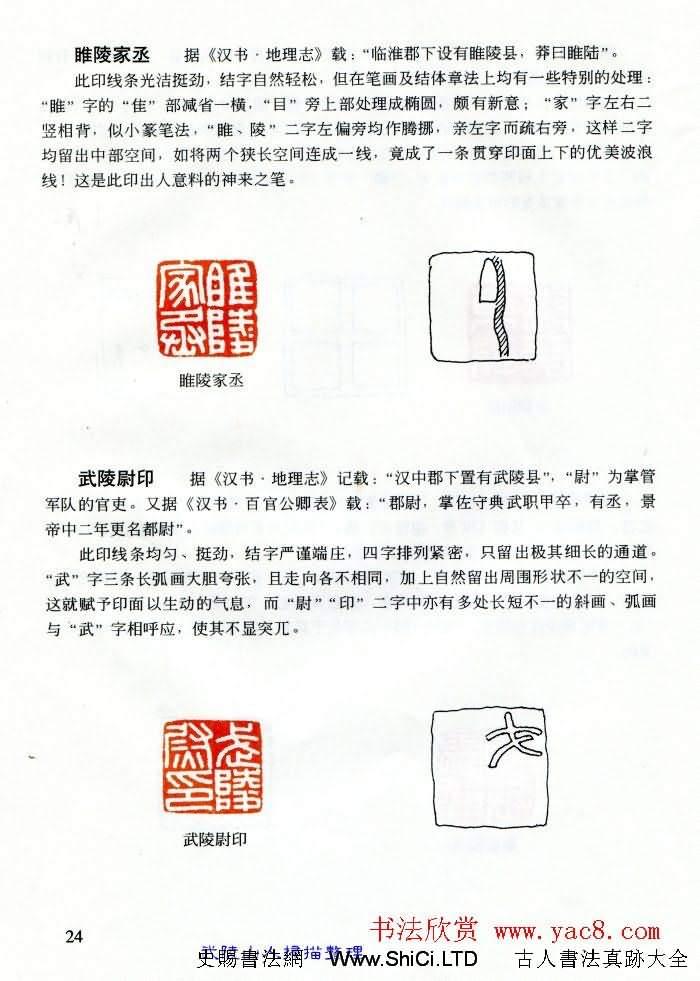 中國篆刻名家作品集《漢印精品賞析》