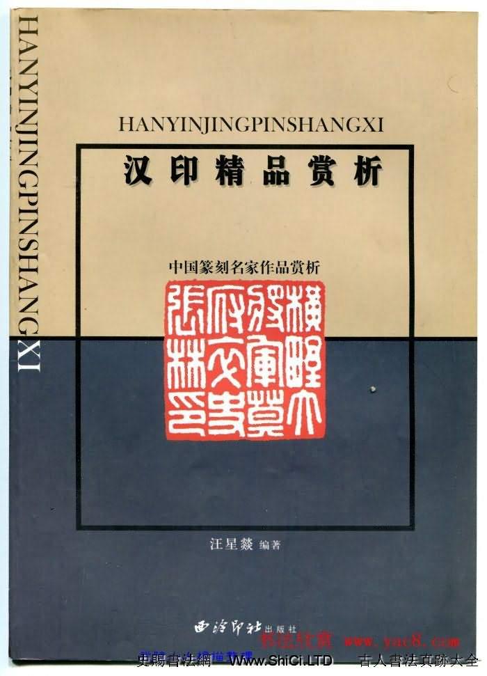 中國篆刻名家作品真跡集《漢印精品賞析》(共100張圖片)