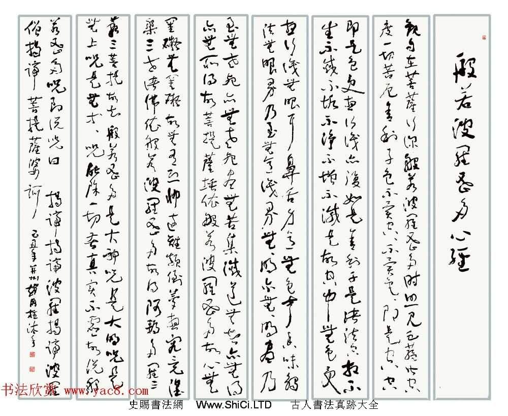 八位書法家沐手寫字帖《般若波羅蜜多心經》(共7張圖片)