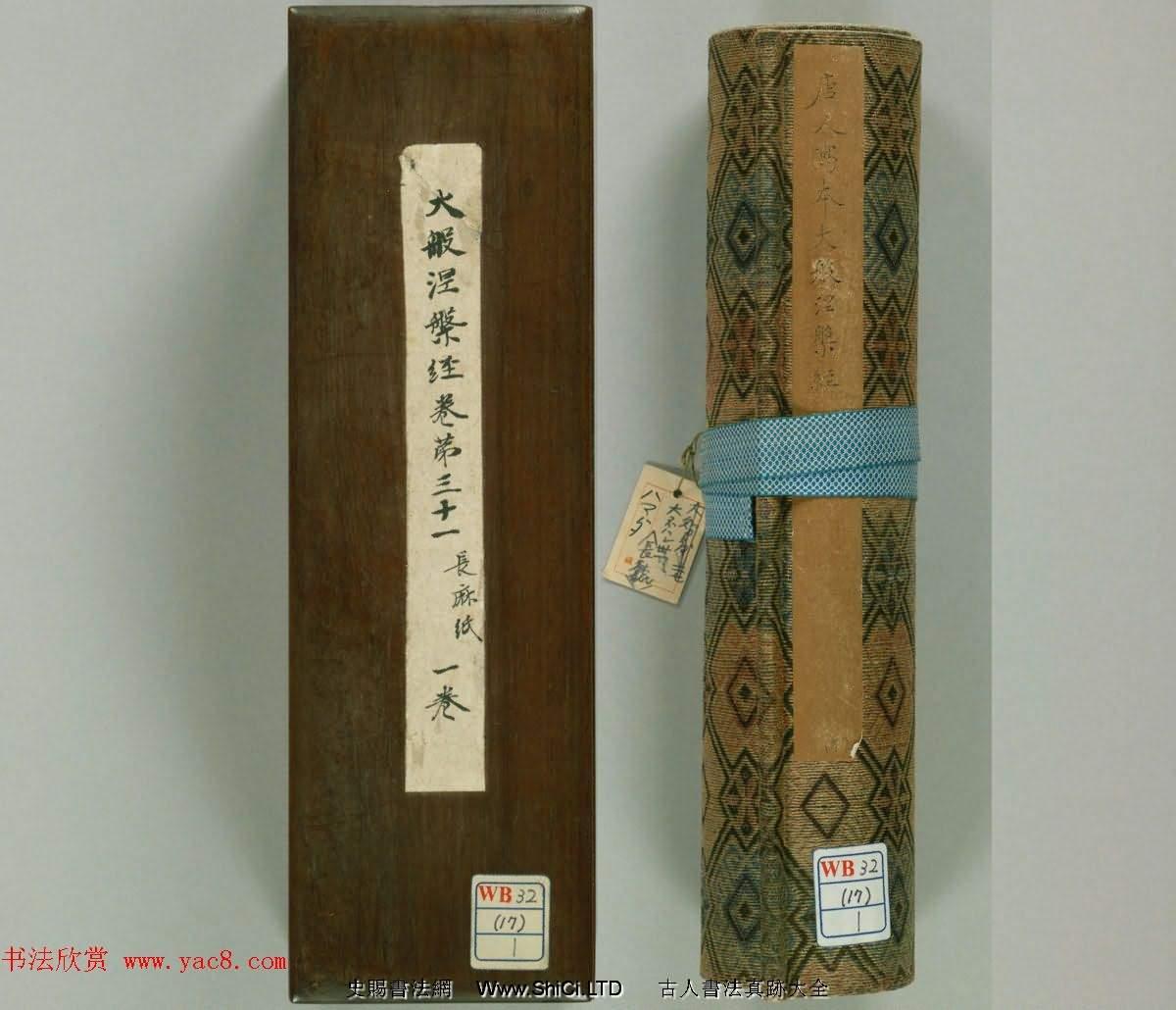 佛教經典手卷真跡欣賞《唐人寫本大般涅盤經卷第三十一》(共24張圖片)