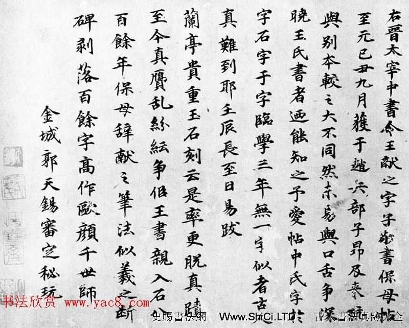 東晉王獻之行書《保母帖》美國弗利爾美術館藏