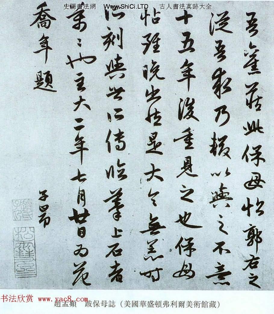 趙孟頫書法題跋真跡欣賞《保母磚志》兩種(共14張圖片)