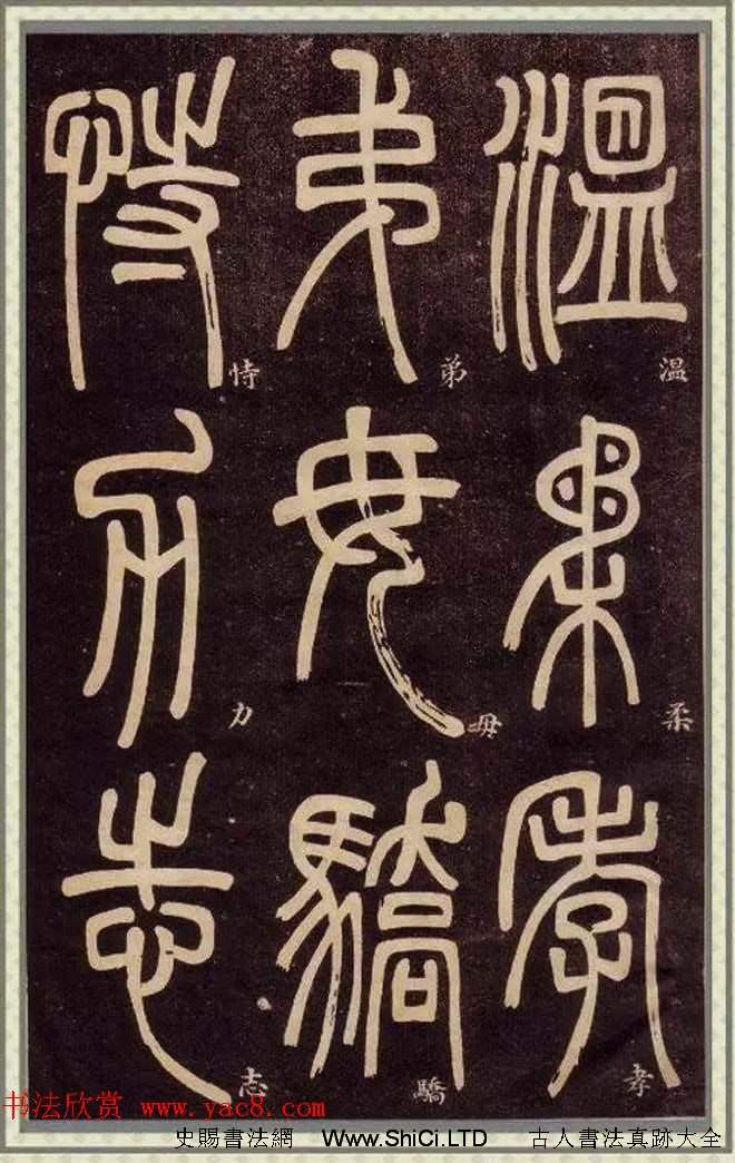 清代碑學大家鄧石如62歲書法賞析《篆書弟子職》