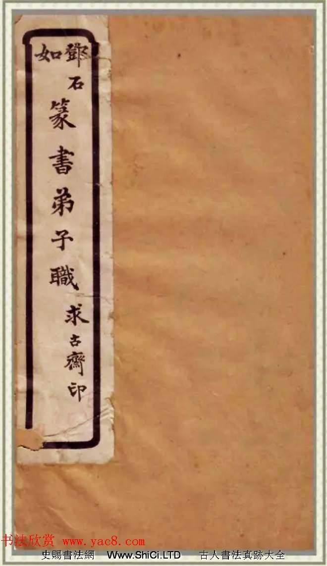 清代碑學大家鄧石如62歲書法賞析字帖《篆書弟子職》(共80張圖片)