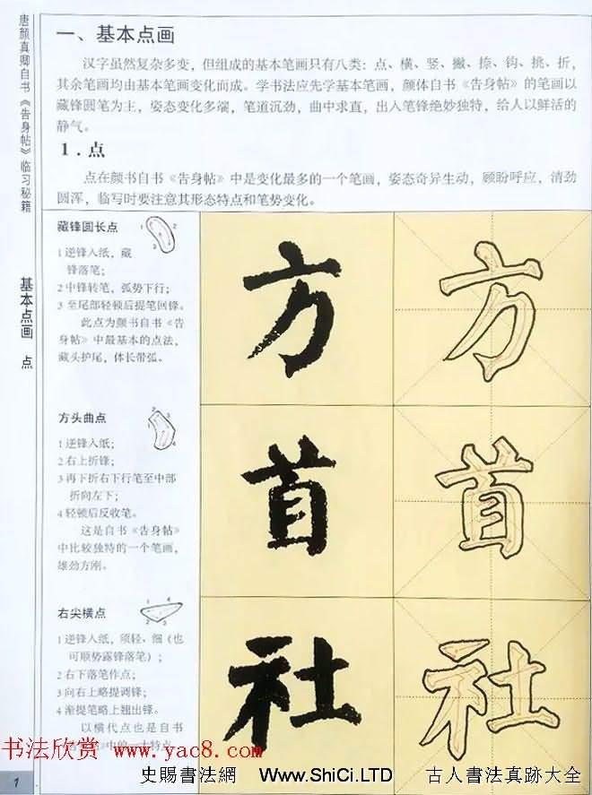 顏體楷書練字臨習秘籍《唐顏真卿自書告身帖》(共47張圖片)