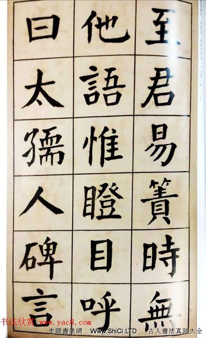 民國經典.學生習字帖:《譚延闓楷書習字法帖》