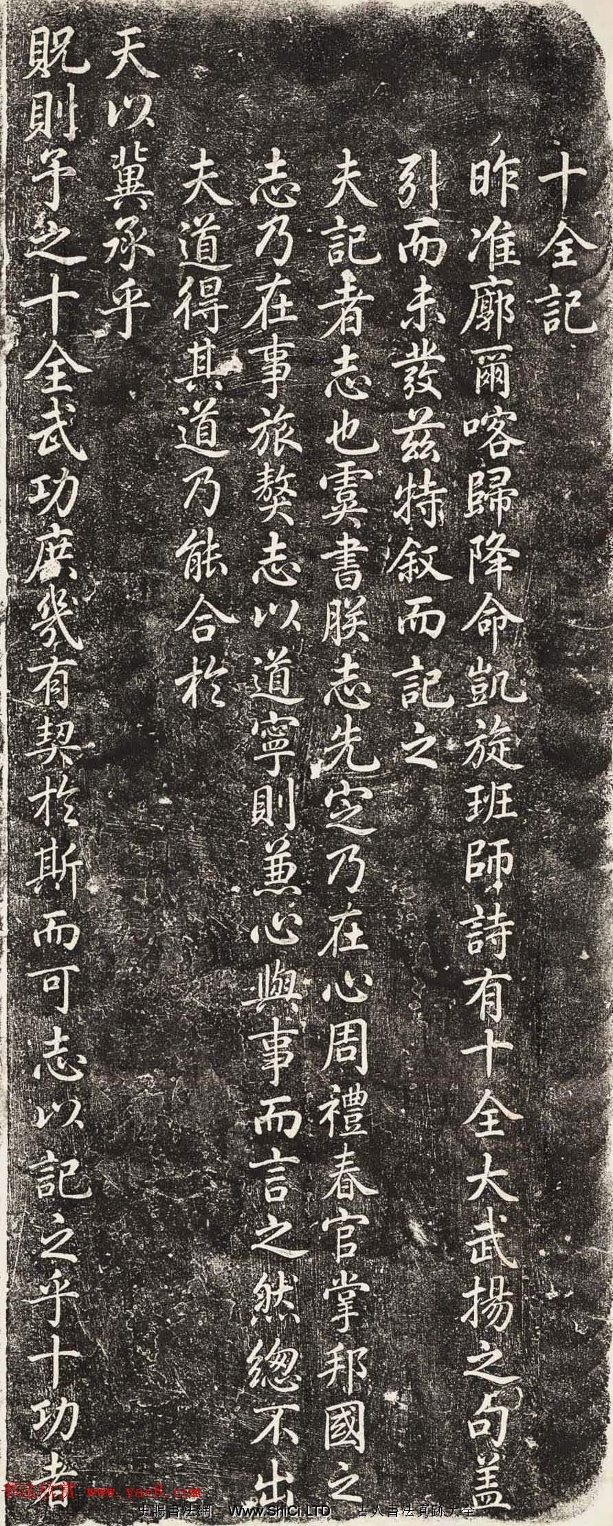 乾隆帝愛新覺羅·弘歷書法字帖《十全記》拓本(共3張圖片)