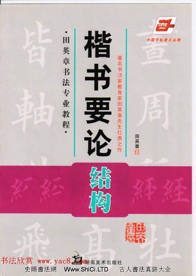 田英章書法專業教程字帖《楷書要論-結構》(共116張圖片)