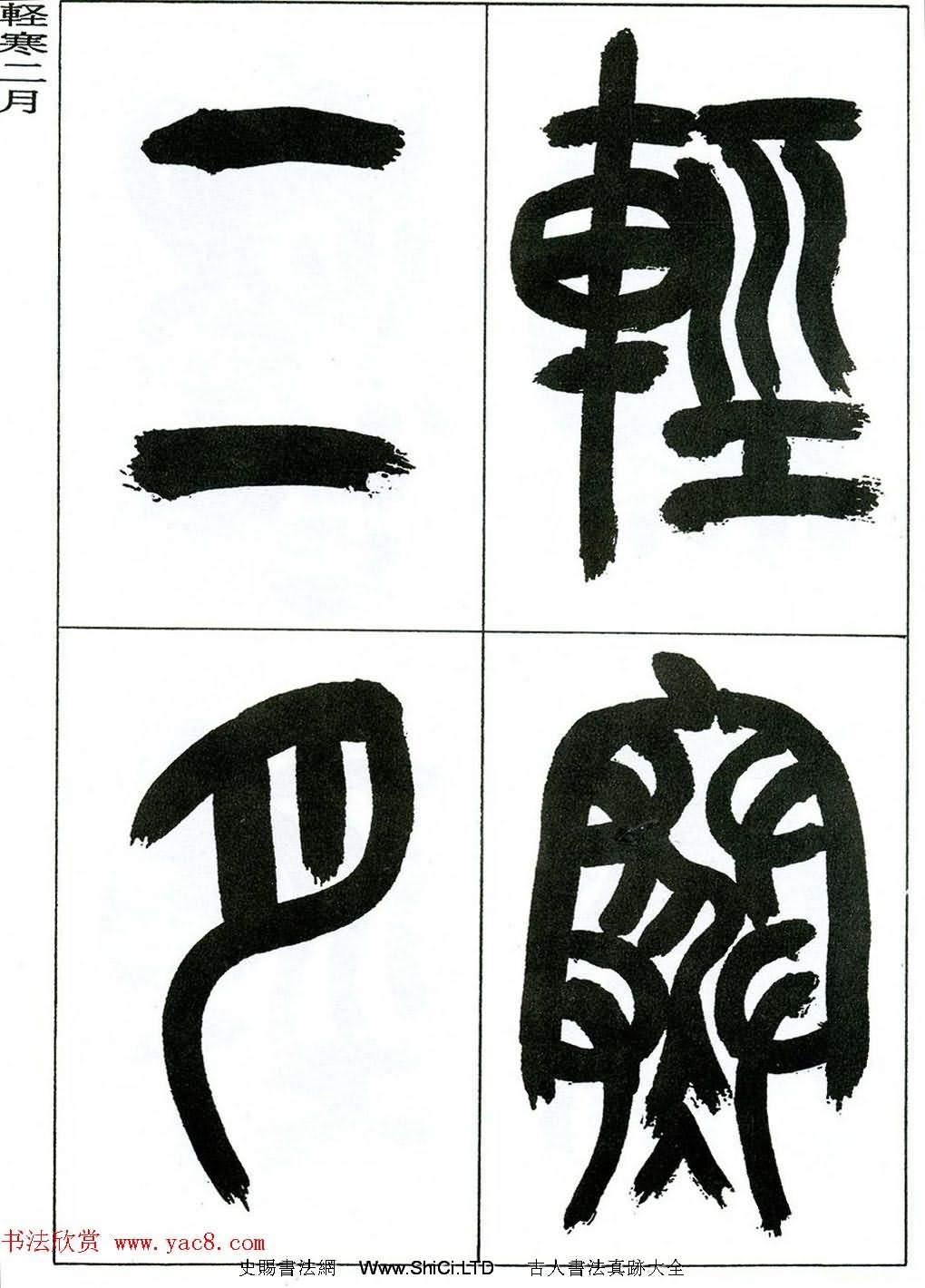 著名藝術家來楚生篆書欣賞《魯迅詩三首》