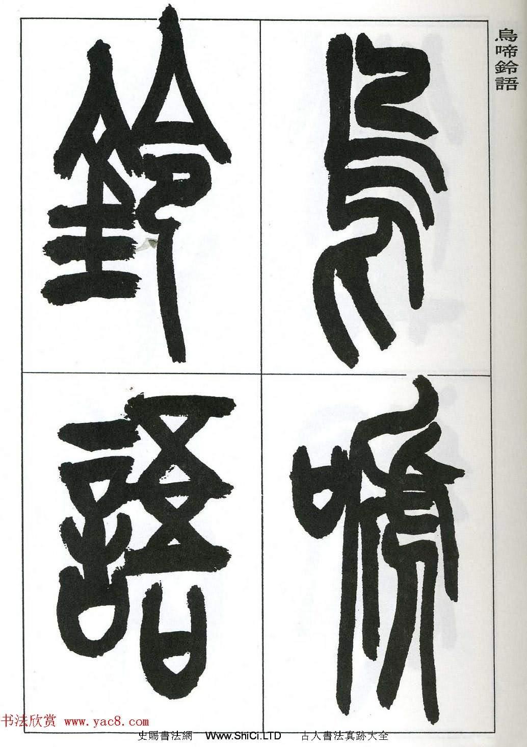 著名藝術家來楚生篆書真跡欣賞《魯迅詩三首》(共44張圖片)