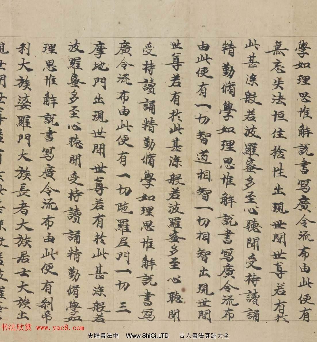 敦煌書法墨跡《大般若波羅蜜多經卷第一百二十六》
