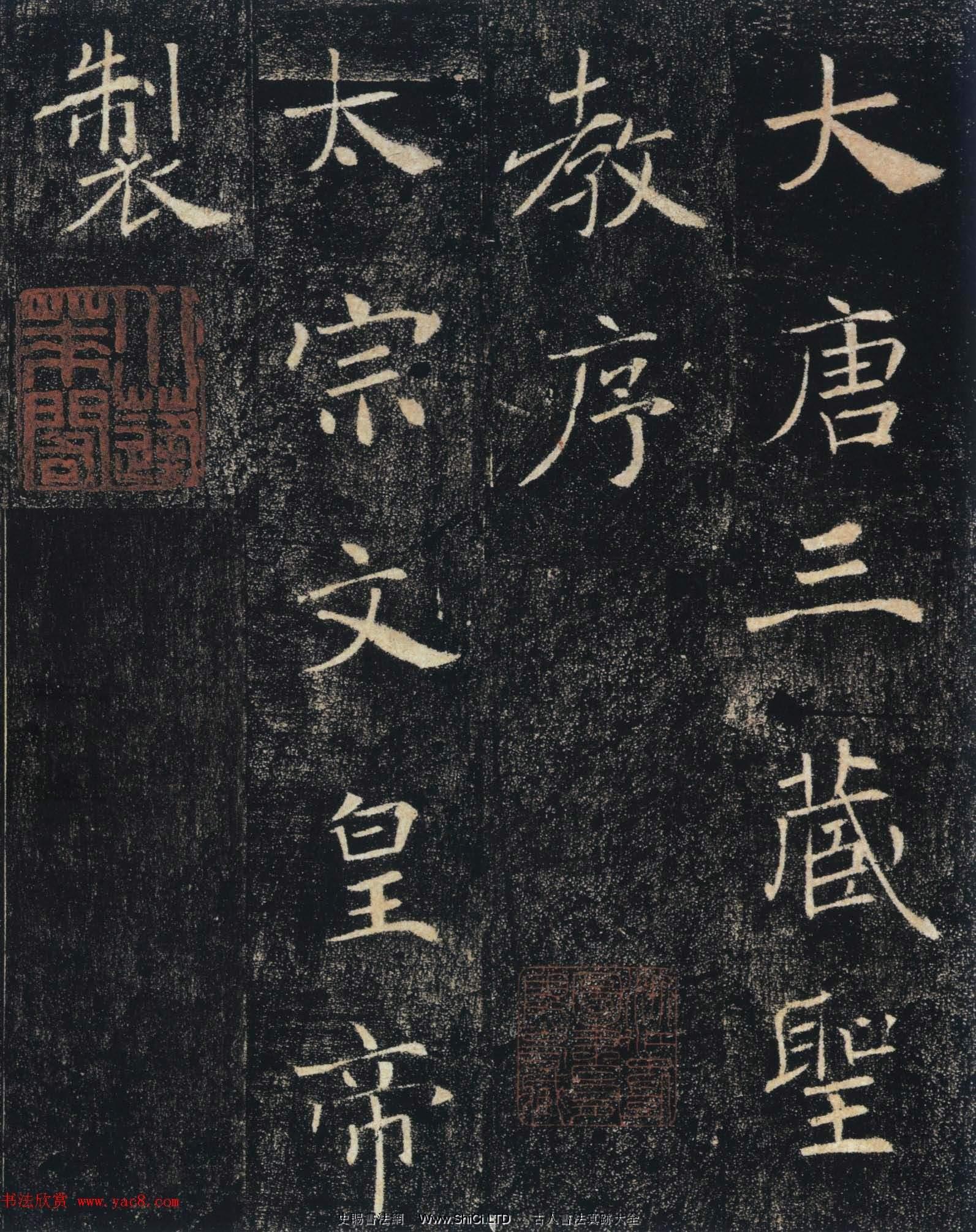 褚遂良楷書精品《大唐三藏聖教序》高清大圖(共42張圖片)
