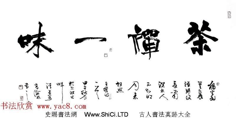 青海書協副主席高海源書法作品真跡欣賞(共10張圖片)