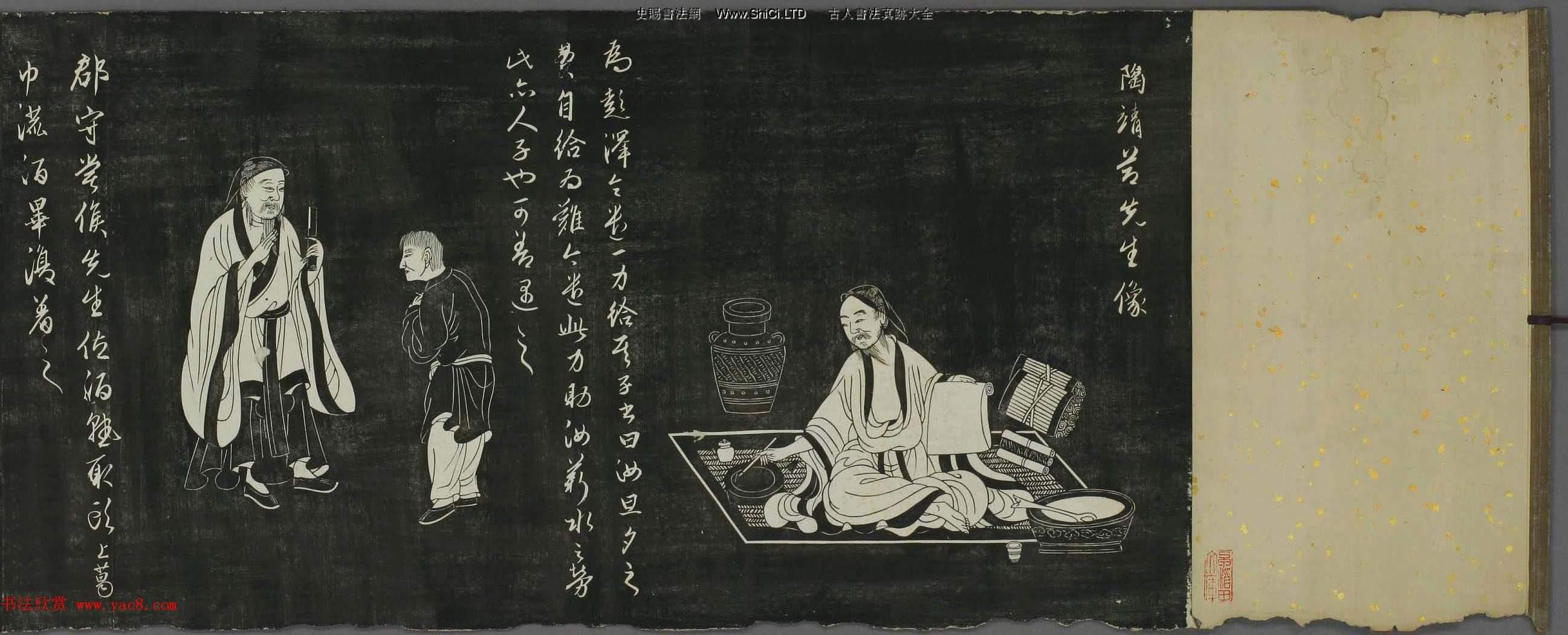 趙孟頫書畫作品真跡欣賞《陶淵明像傳》刻本(共10張圖片)
