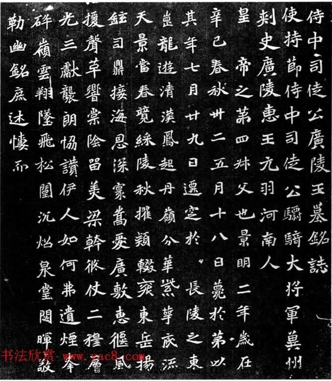 北魏碑刻精品《侍中司徒公廣陵王元羽墓銘志》(共10張圖片)