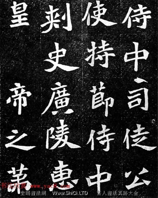 北魏碑刻精品《侍中司徒公廣陵王元羽墓銘志》
