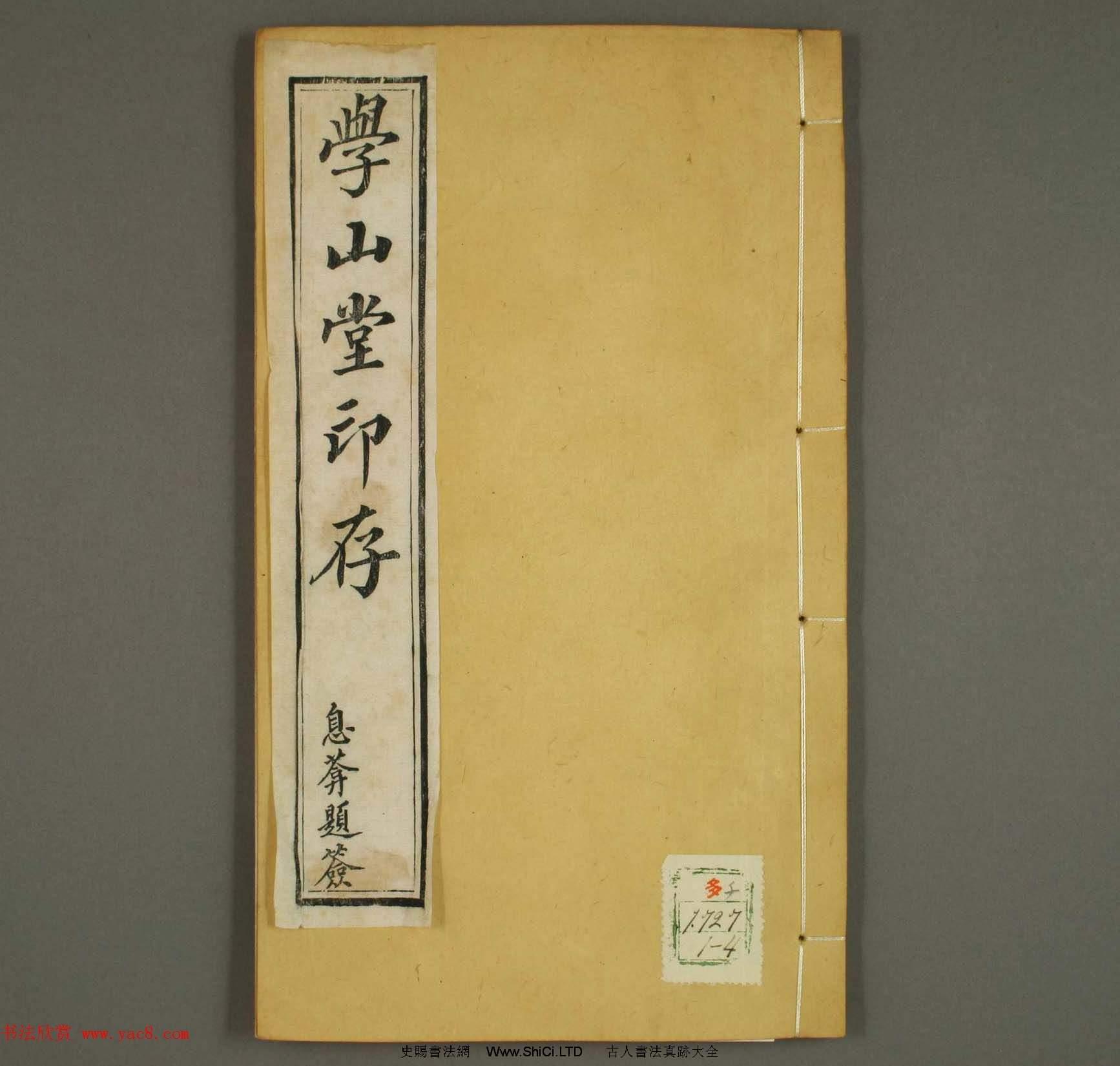 清代顧湘編《學山堂印存》卷一 白棉紙精印(共36張圖片)