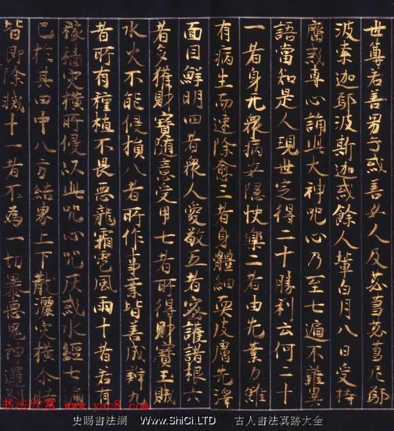 日本西園寺公衛金泥書寫《不空羂索神咒心經》(共21張圖片)