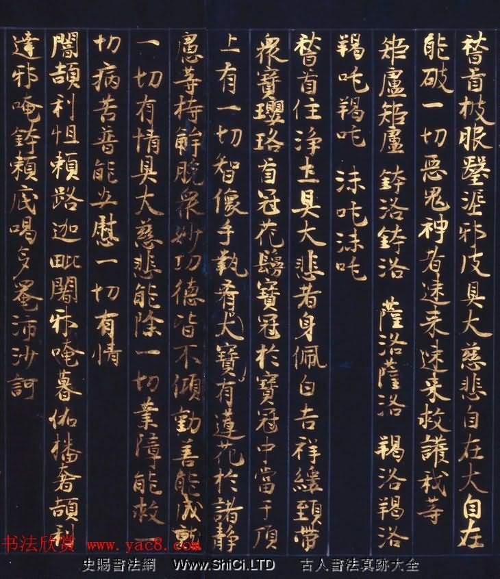 日本西園寺公衛金泥書寫《不空羂索神咒心經》